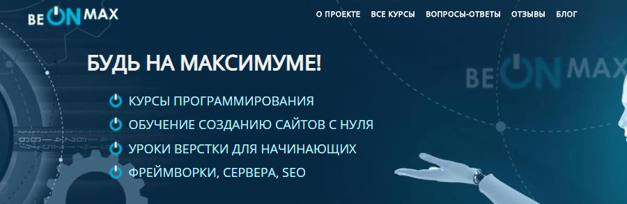 Онлайн курсы beOnMax
