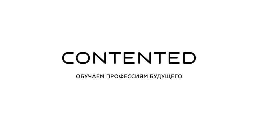 Школа интернет-профессий Contented
