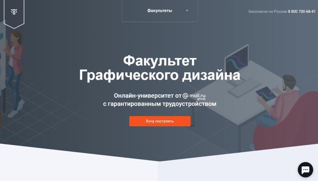 Факультет Графического дизайна GeekBrains