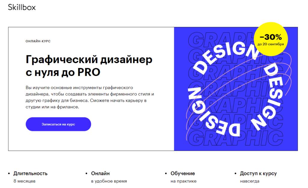 Графический дизайнер с нуля до PRO