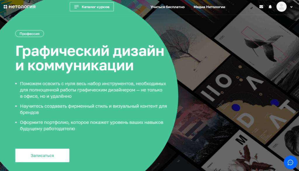 Курс Графический дизайн и коммуникации от Нетологии