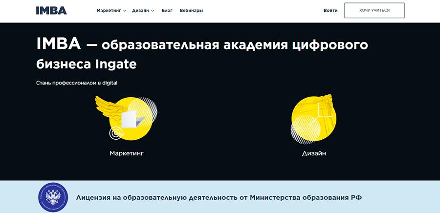 IMBA - школа интернет-маркетинга и дизайна