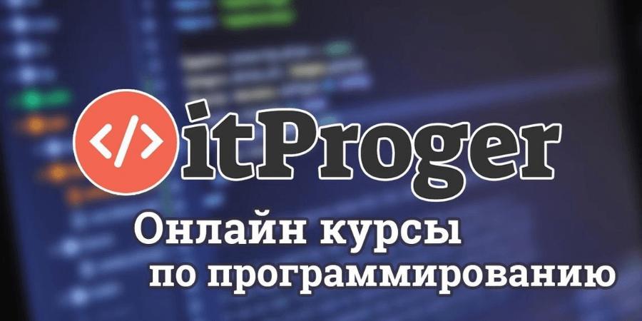Школа программирования itProger