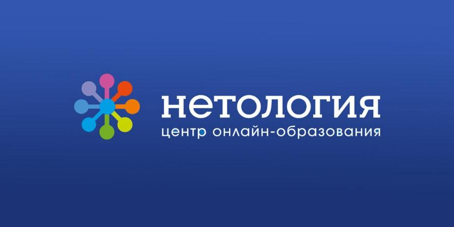 Центр онлайн-образования Нетология