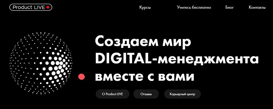 Product Live - онлайн школа менеджеров