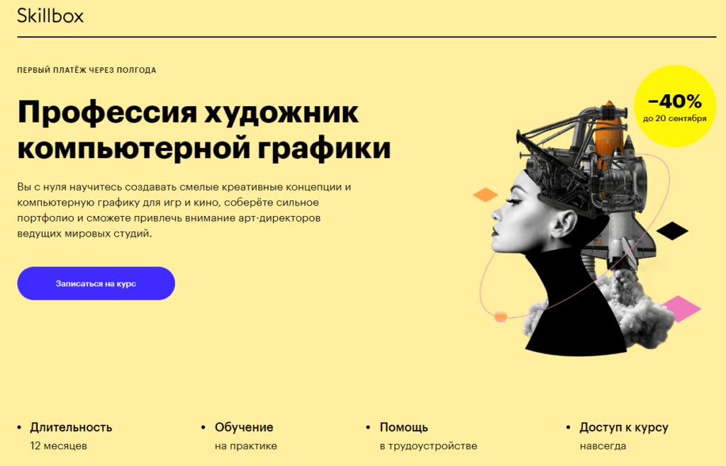 Профессия художник компьютерной графики от Skillbox