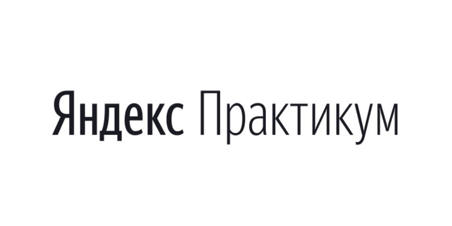 Онлайн-школа Яндекс.Практикум