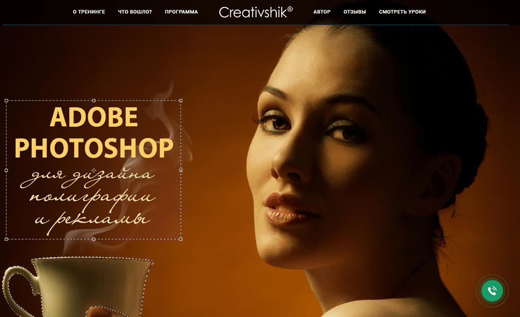 Adobe Photoshop для дизайнера-верстальщика