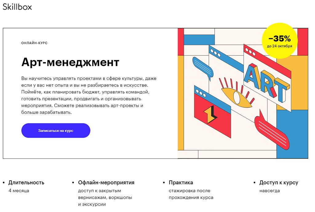 Арт-менеджмент от Skillbox