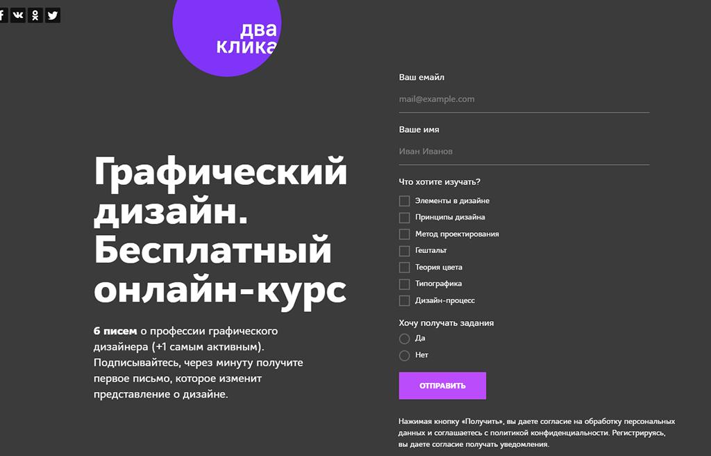 Бесплатный онлайн-курс по графическому дизайну от Студии Бренда