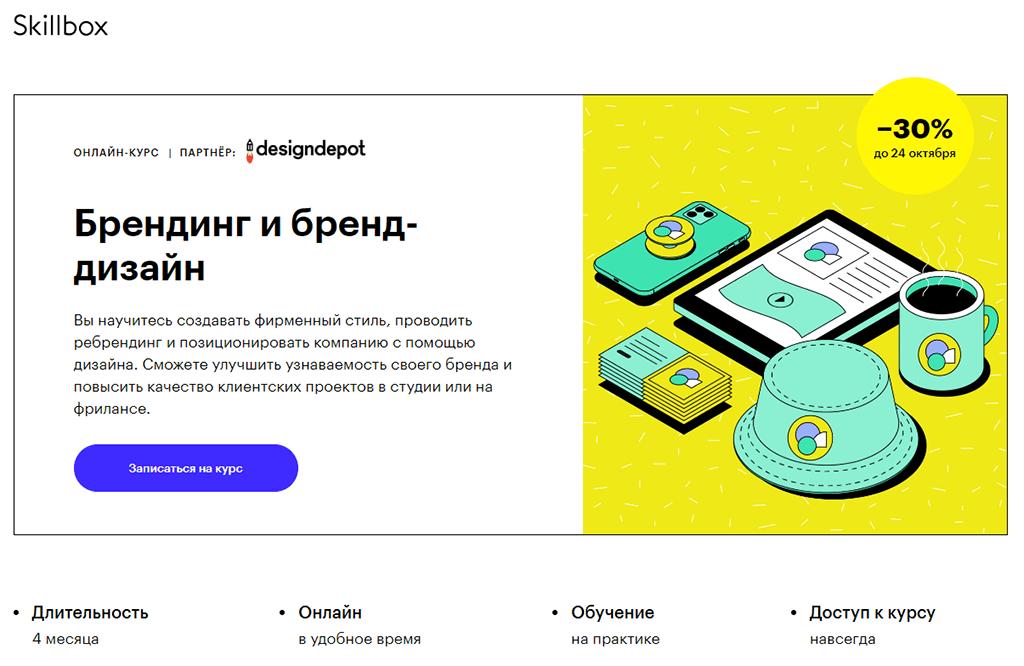 Брендинг и бренд-дизайн от Skillbox