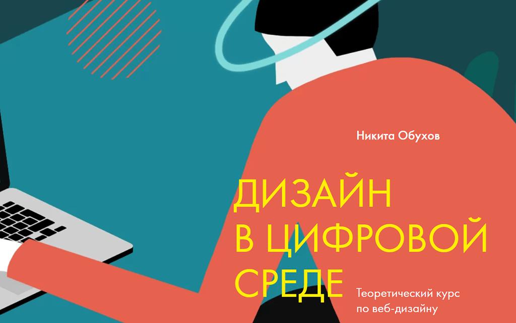 Дизайн в цифровой среде от Никиты Обухова