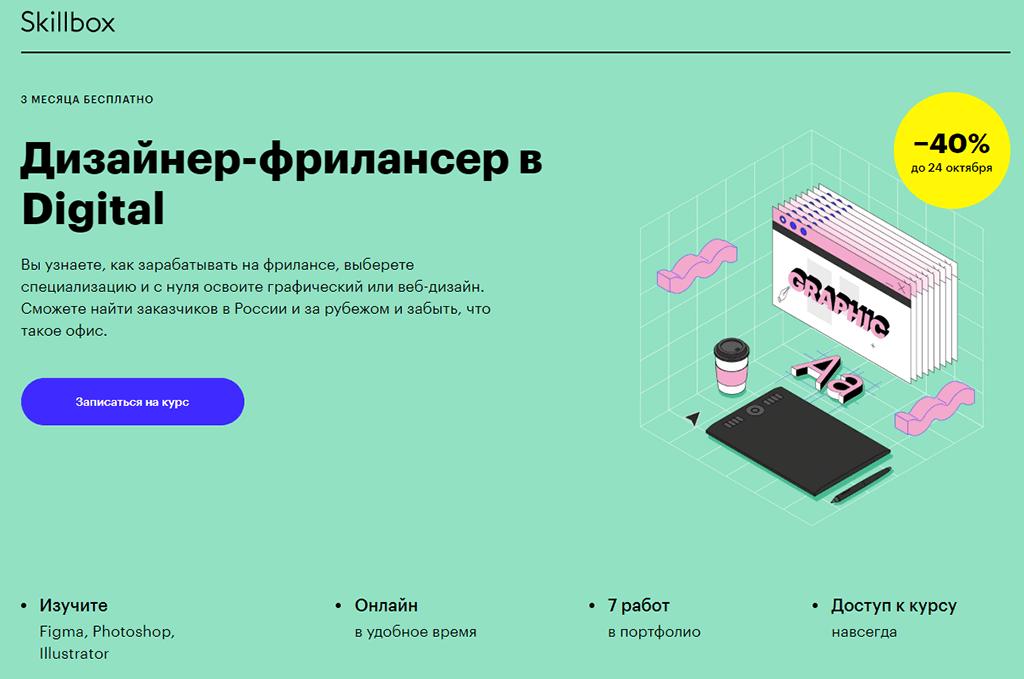 ТОП-100: Лучшие Курсы Графического Дизайна для начинающих (2021)
