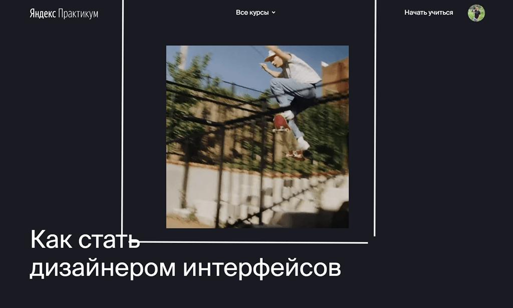 Профессия Дизайнер Интерфейсов от Яндекс.Практикум