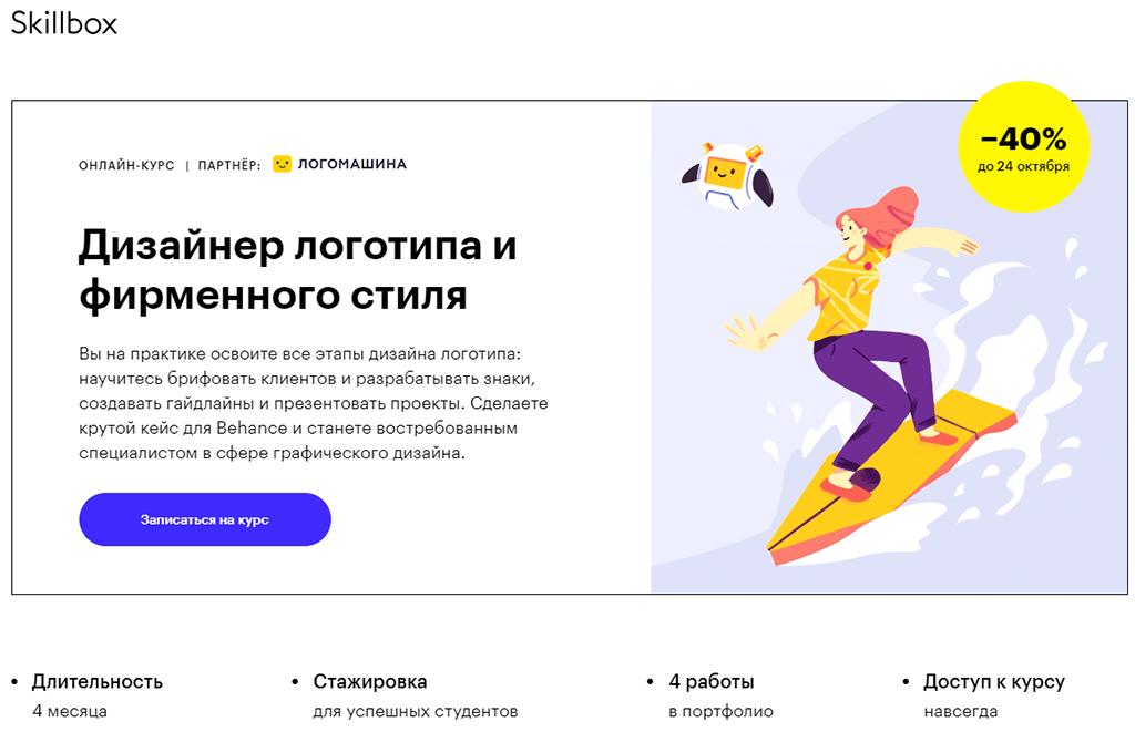 Дизайнер логотипа и фирменного стиля от Skillbox