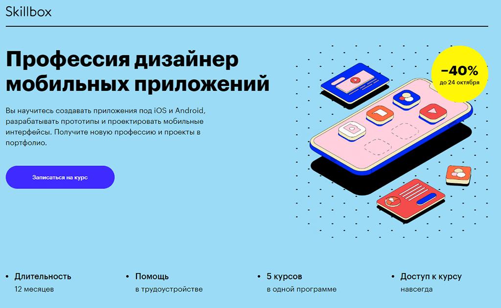 Профессия дизайнер мобильных приложений от Skillbox