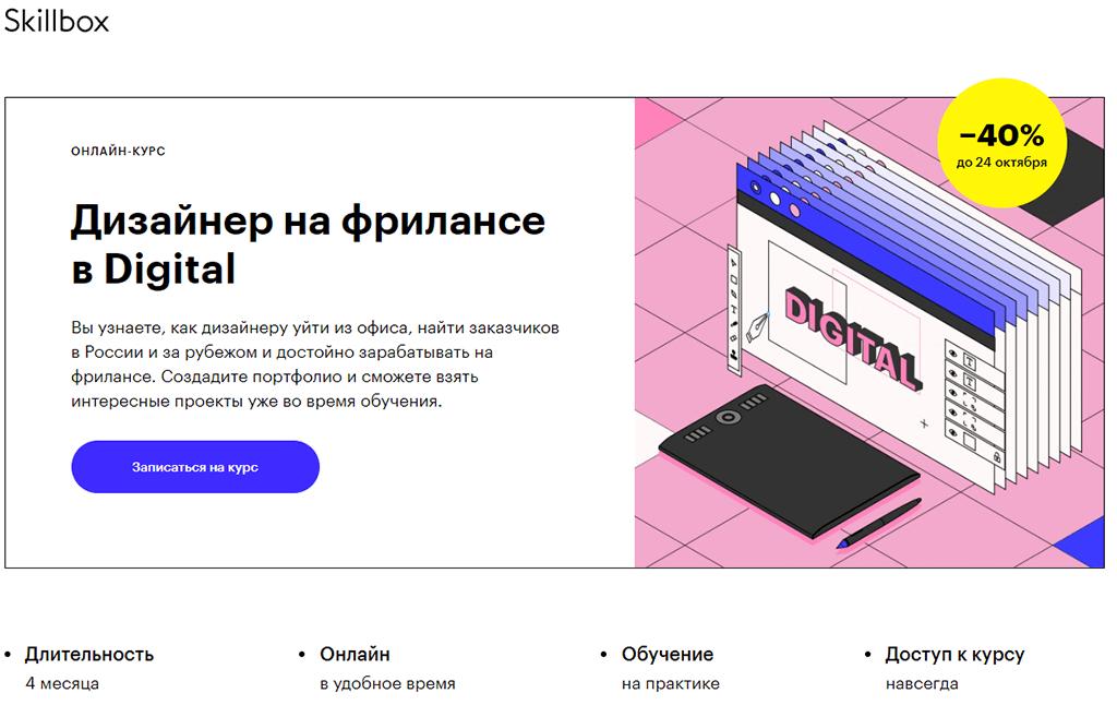 Дизайнер на фрилансе в Digital от Skillbox