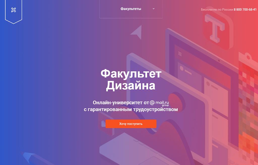 Факультет Дизайна - GeekBrains