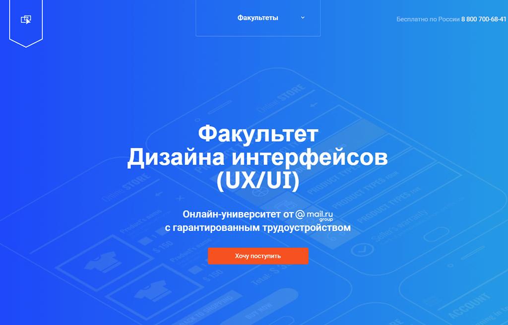 Факультет Дизайна интерфейсов GeekBrains