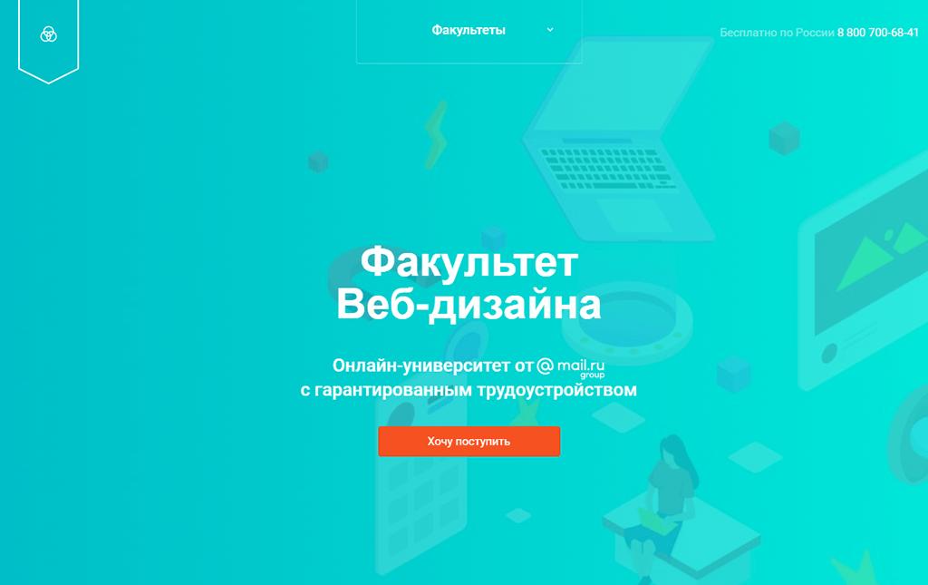 Факультет Веб-дизайна - GeekBrains
