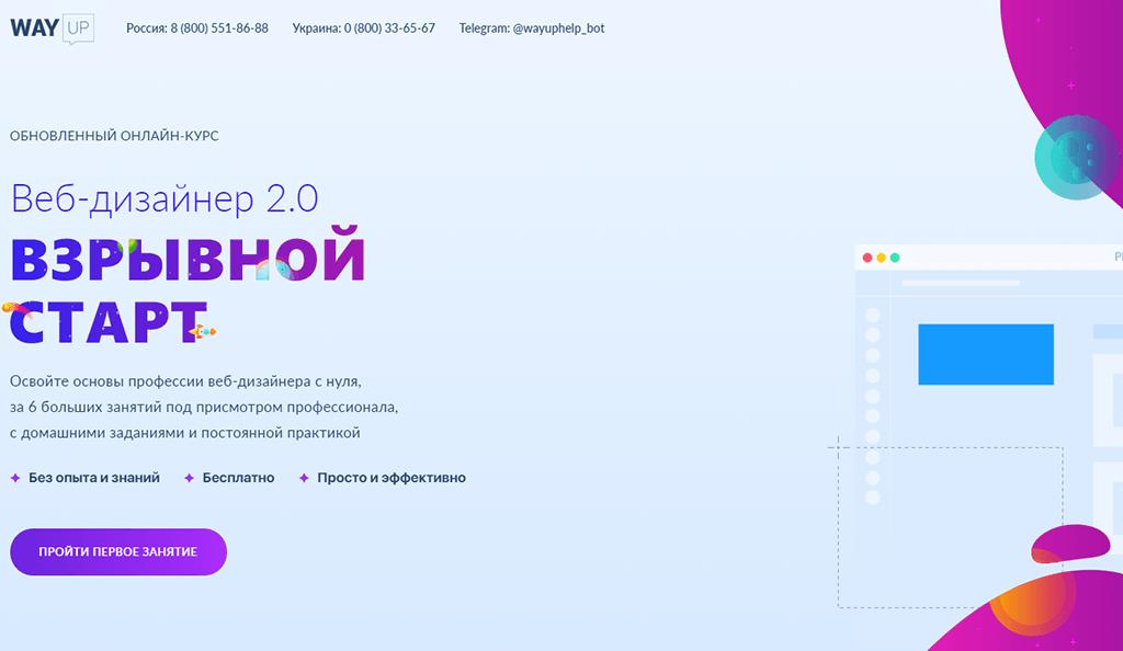 Веб-Дизайнер 2.0: Взрывной Старт от WAYUP