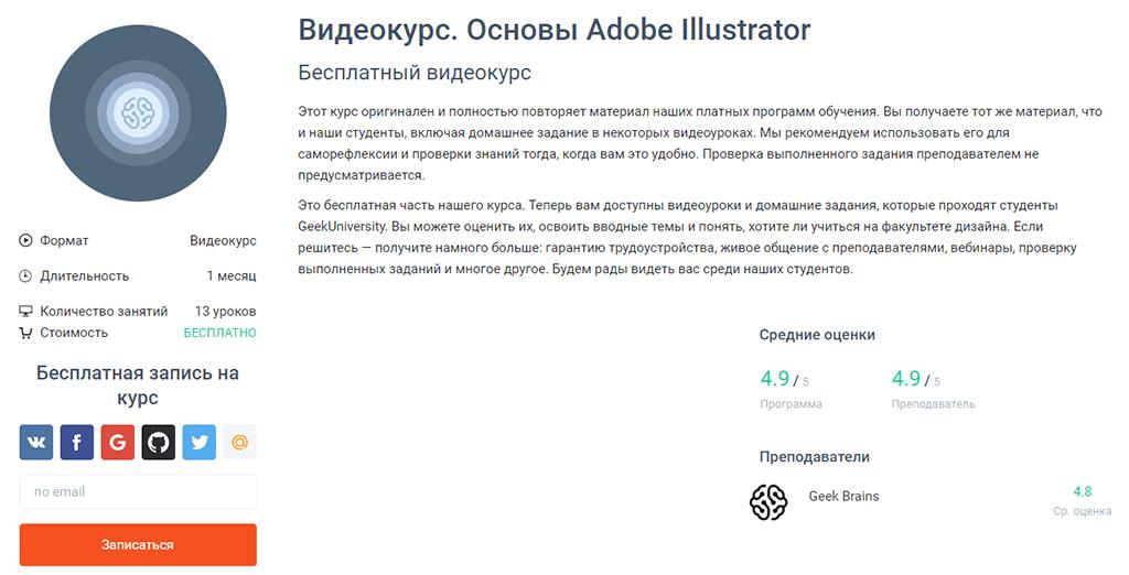 Видеокурс. Основы Adobe Illustrator