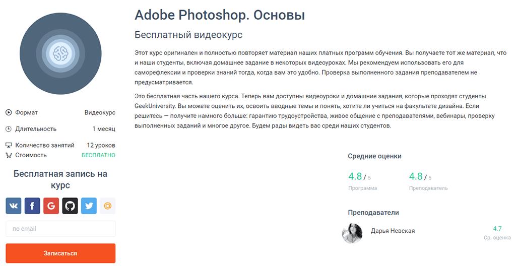 Adobe Photoshop. Основы от GeekBrains