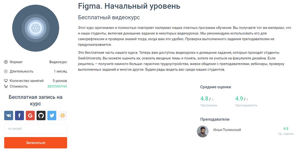 Figma. Начальный уровень от GeekBrains