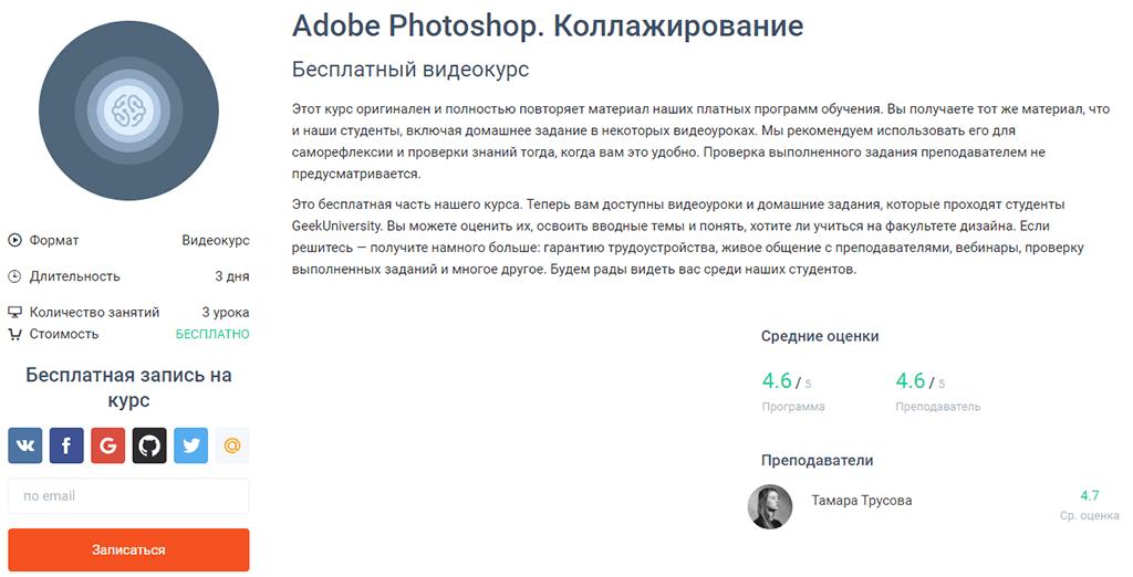 Adobe Photoshop. Коллажирование от GeekBrains