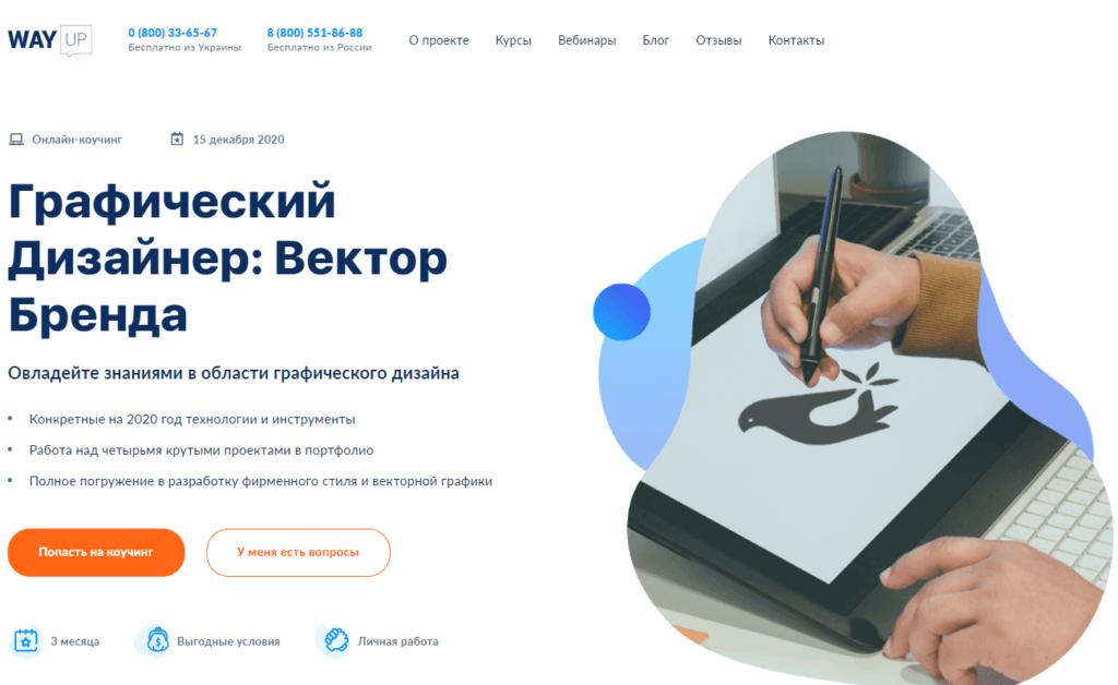 Графический Дизайнер: Вектор Бренда от WAYUP