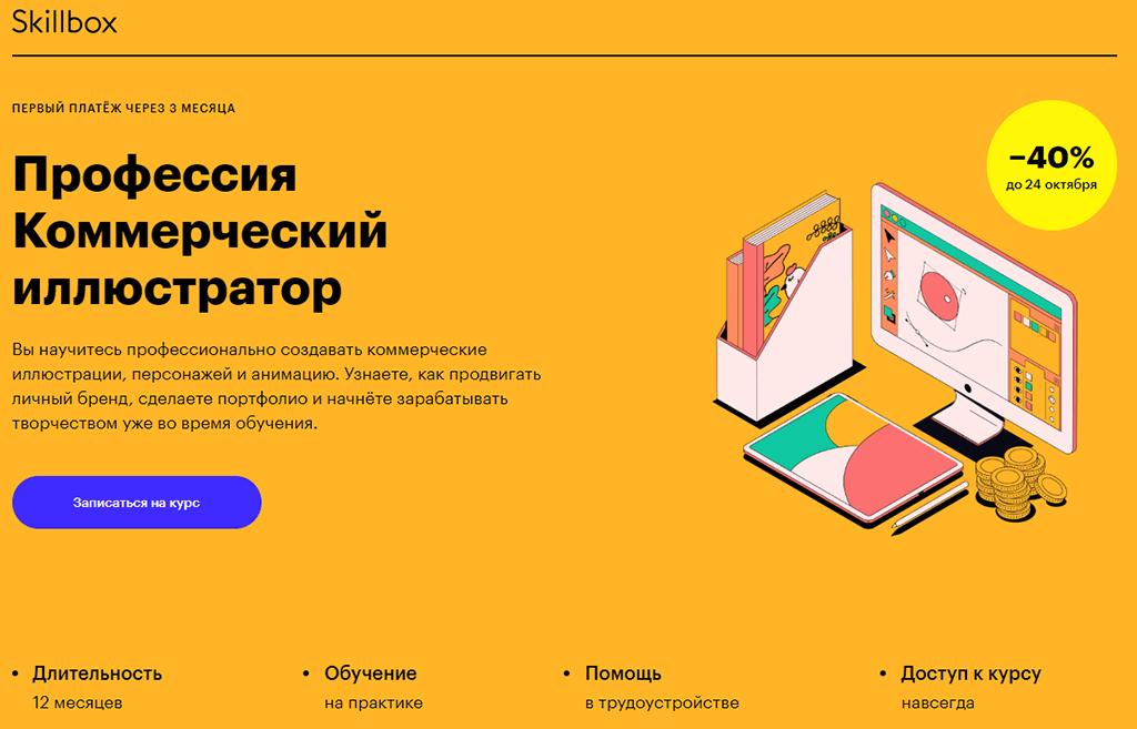 Профессия Коммерческий иллюстратор от Skillbox