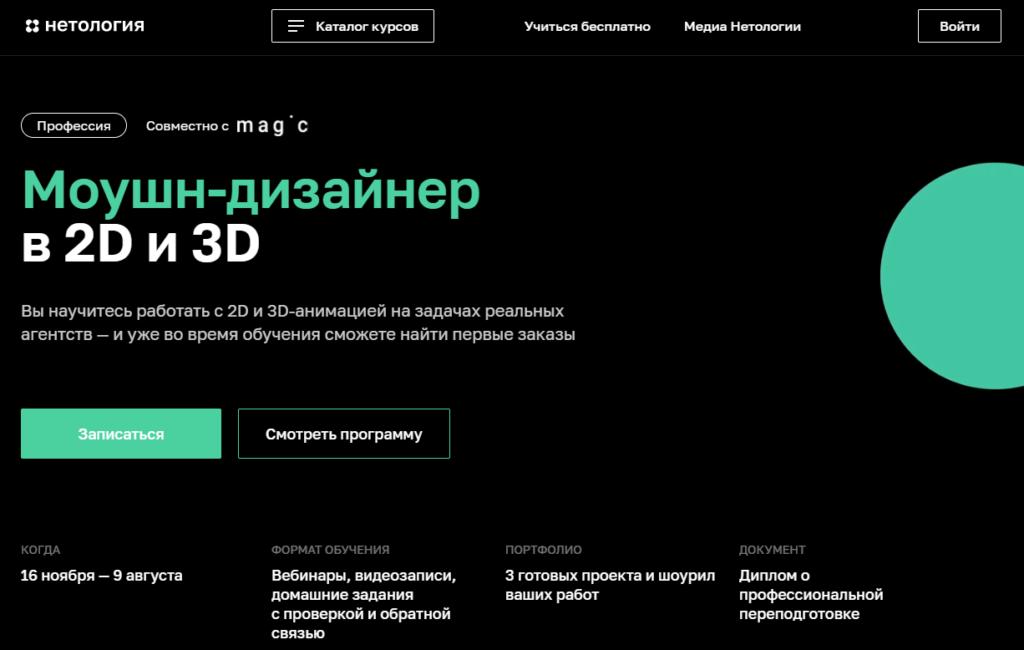 Курс Моушн-дизайнер в 2D и 3D от Нетологии