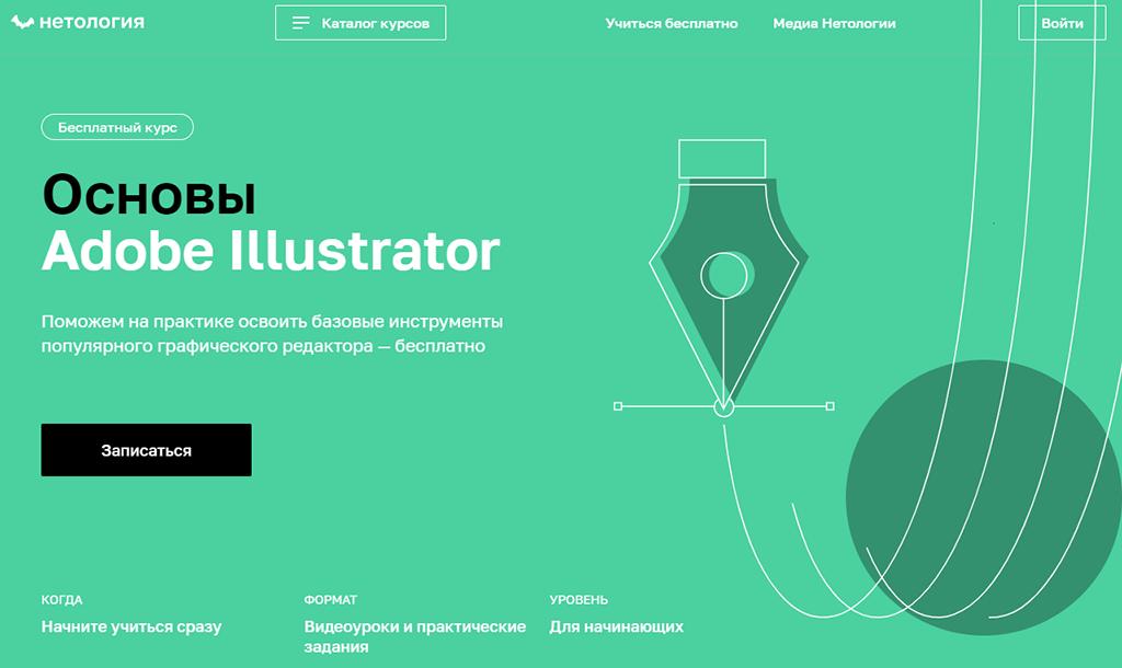 Основы Adobe Illustrator от Нетологии