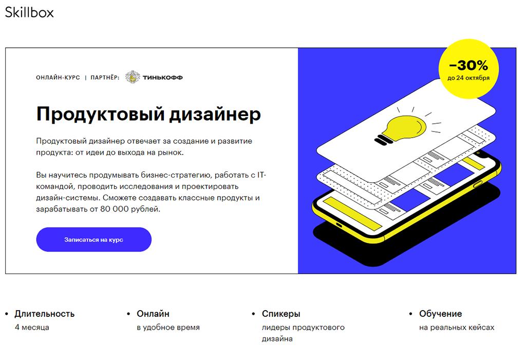 Продуктовый дизайнер от Skillbox