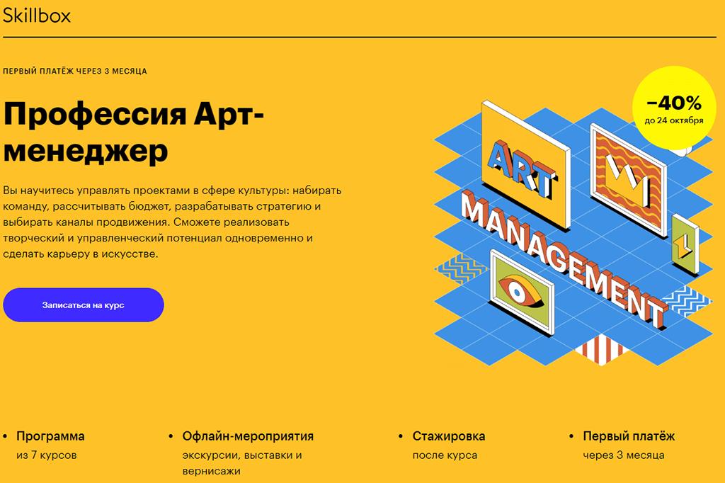 Профессия Арт-менеджер от Skillbox