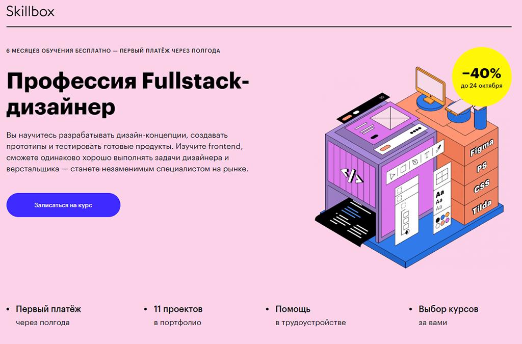 Профессия Fullstack-дизайнер от Skillbox