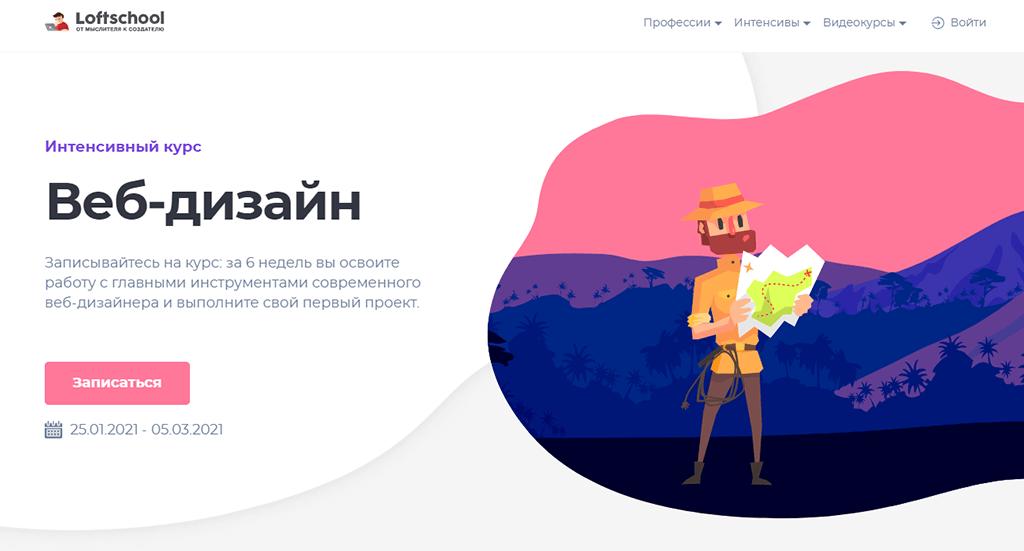 Веб-дизайн от LoftSchool