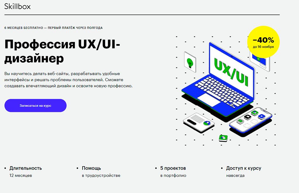Профессия UX/UI-дизайнер от Skillbox