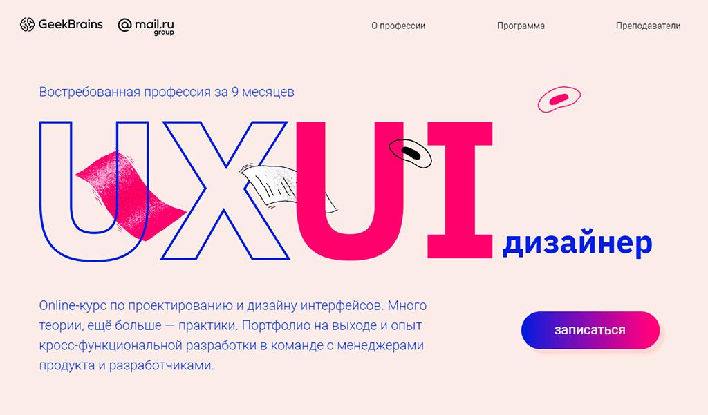 Профессия UX/UI-дизайнер от GeekBrains