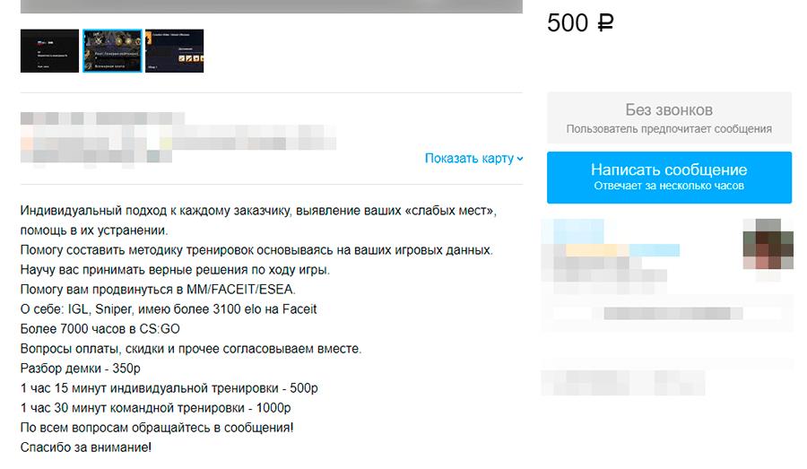 Пример объявления тренера CS GO с Авито