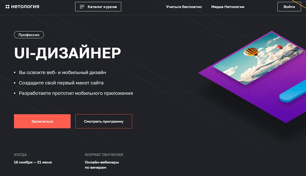 UI-дизайнер от Нетологии