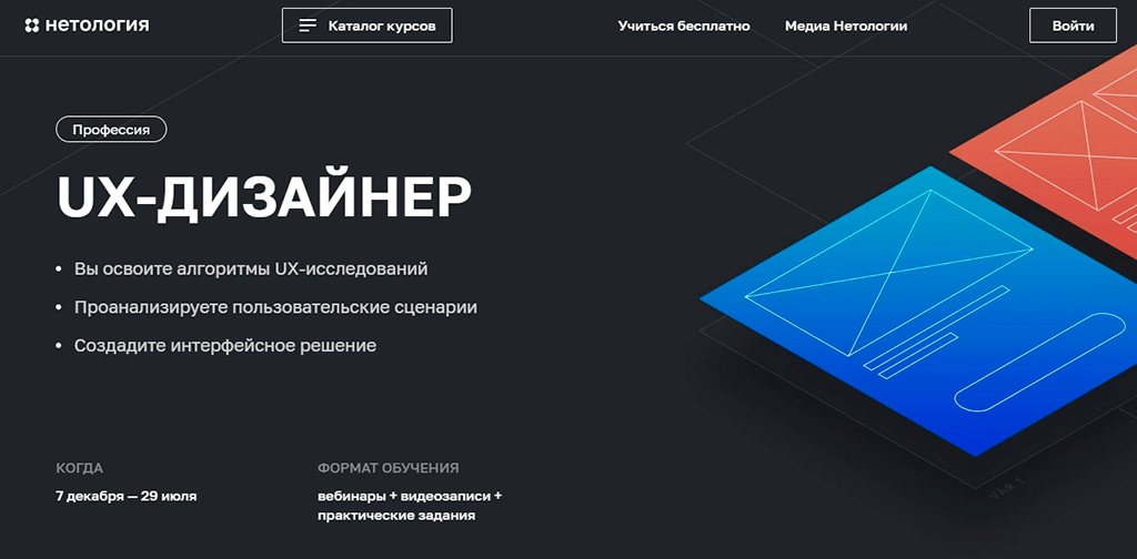UX-дизайнер от Нетологии