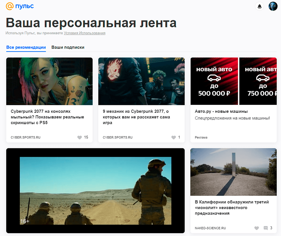 Пульс от Майл.ру - конкурент Яндекс.Дзена