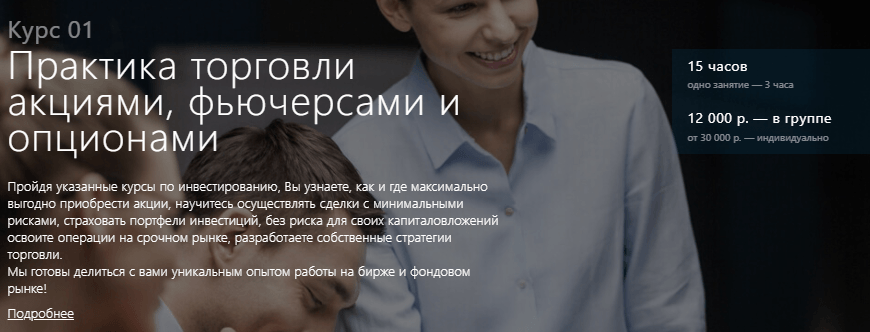 Обучение трейдингу и инвестированию на фондовом рынке от Русс-Инвест