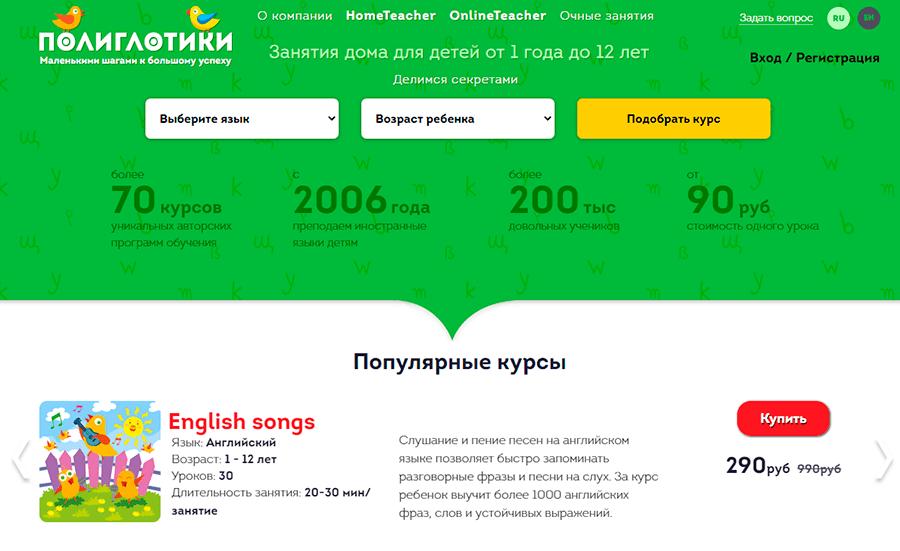 Полиглотики - школа иностранных языков для детей