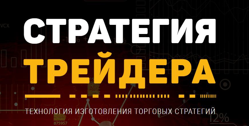 Курс по изготовлению торговых стратегий от Shevelev Trade