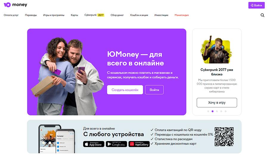 Регистрация в ЮMoney