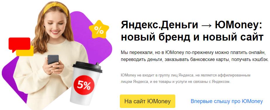 Яндекс.Деньги стали ЮMoney