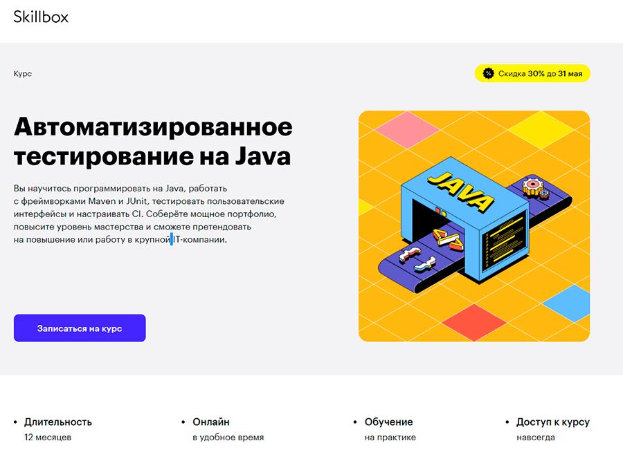 Автоматизированное тестирование на Java от Skillbox