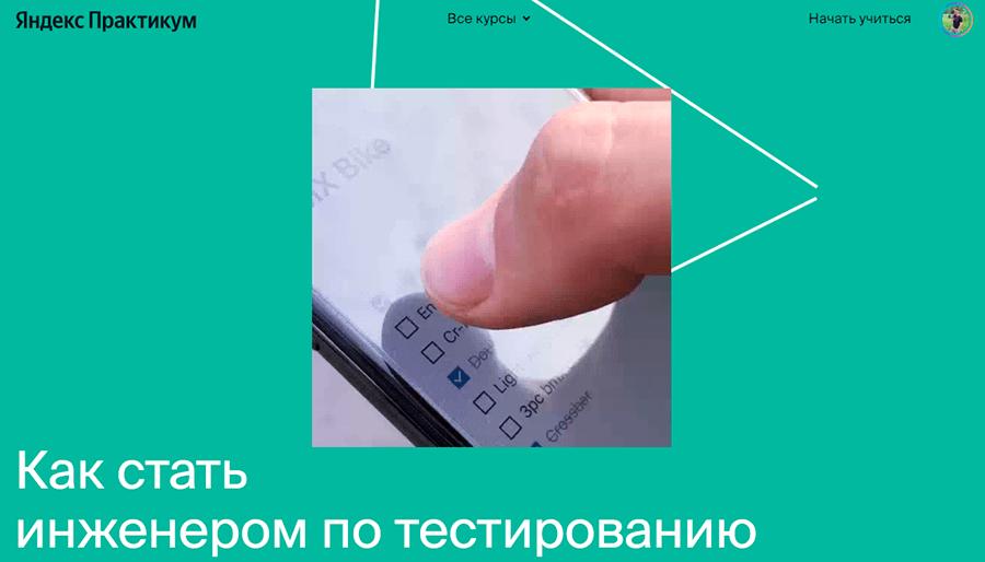 Профессия инженер по тестированию от Яндекс.Практикум